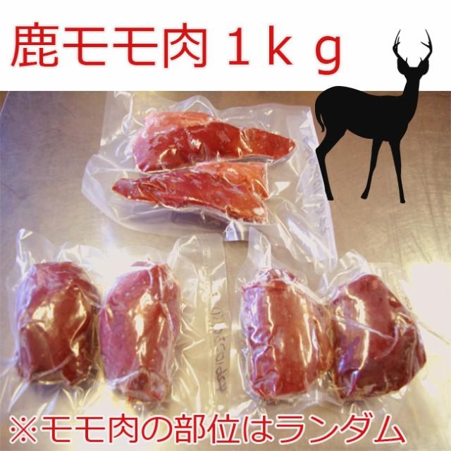 鹿もも肉1kgブロック/美味し...