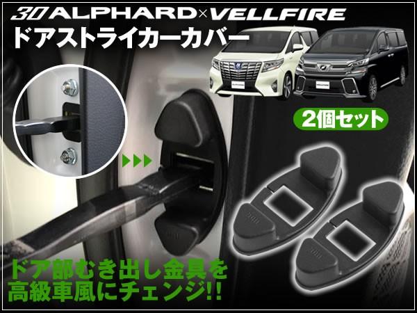 ヴェルファイア 30系 アルファード 30系 ドアストライカーカバー 2個セット
