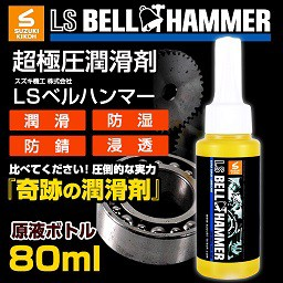 スズキ機工 LSベルハンマー 原液ボトル 80ml
