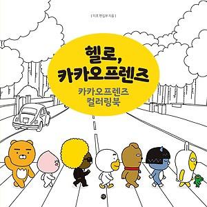 韓国書籍 KAKAO FRIENDSカラーリングブック 「ハロー、カカオフレンズ」(大人の塗り絵/アンチストレス)