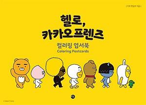 韓国書籍 KAKAO FRIENDS カラーリング はがきブック 「ハロー、カカオフレンズ」(大人の塗り絵/アンチストレス)