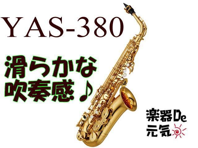 ヤマハ アルトサクソフォン スタンダード YAS-380