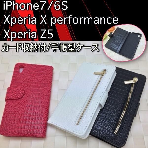 【送料無料!!】 iPhone7/6S/6/Xperia X/Xperia Z5 各機種専用 クロコダイル レザーデザイン 手帳型 スマホケース