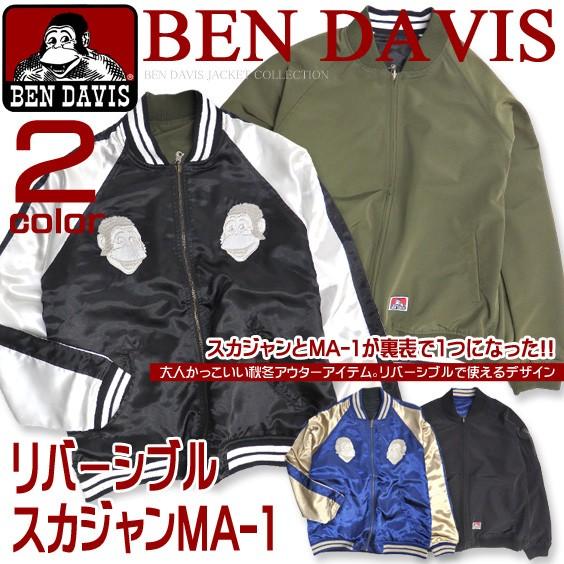 BEN DAVIS ベンデイビス スカジャン MA-1 リバーシブル 秋冬アウター アメカジスタイル ジャケット BEN-814