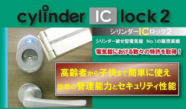 電気錠 後付 シリンダーICロック2 (シルバー)