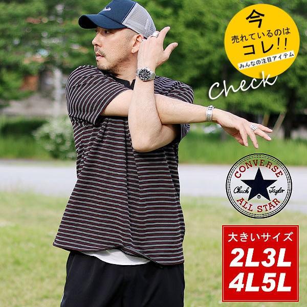 【送料無料】【大きいサイズ】【セットアップ】【ジャージ】セットアップ メンズ メンズファッション 半袖 ハーフパンツ 2L 3L 4L 5L