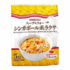 成城石井 スープ&フォー シンガポール風ラクサ 5食入