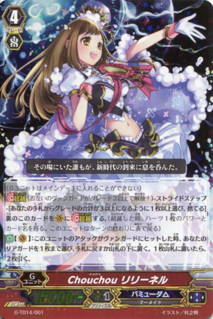 Chouchou リリーネル RRR仕様 G-TD14/001【カードファイト!! ヴァンガードG】バミューダ△