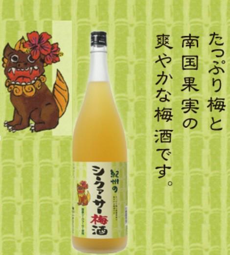 紀州のシークァーサー梅酒 720ml 12度 ギフト/母の日/敬老の日/お中元