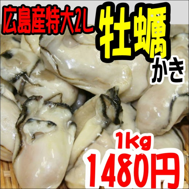 ジャンボ 広島産 牡蠣 かき ...