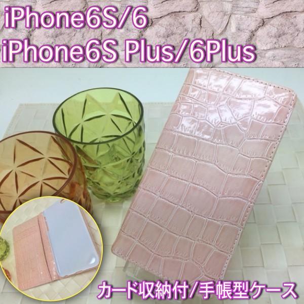 【送料無料】iPhone6S /6 / iPhone6S Plus / 6 Plus専用 クロコ 風 手帳型 スマホケース(ピンク)