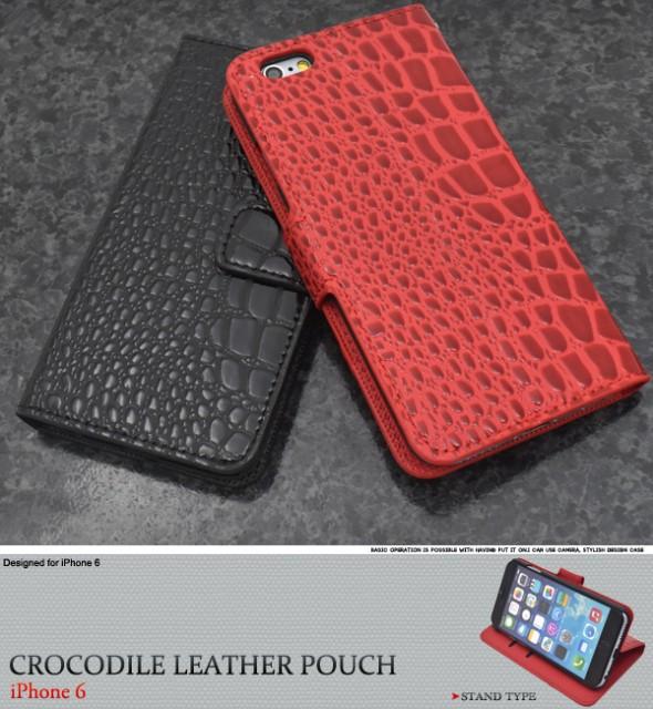 【iPhone6/iPhone6S】手帳型(横開き) クロコダイルレザーデザイン アイフォン6/6S用 保護カバー