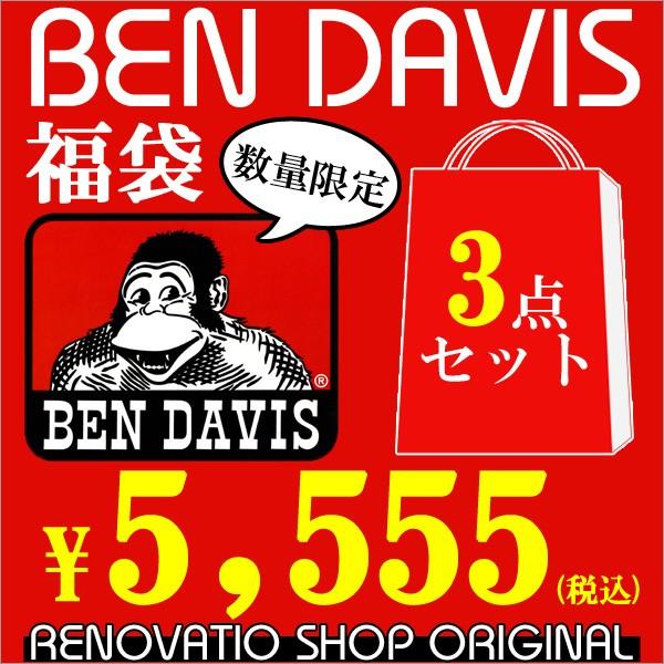 ben davis 福袋 3点セット トップス2点、ボトムス1点が入った3点セット メンズ 福袋 5 555円 BEN-500