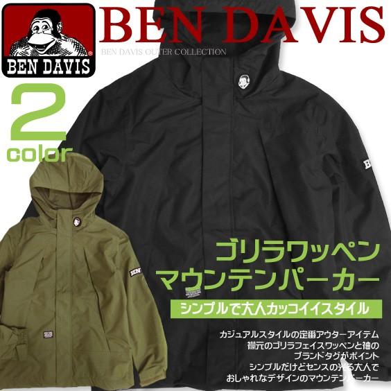 BEN DAVIS ベンデイビス マウンテンパーカー 耐水 HIGH FUNC ワッペン アウトドアファッション BEN-897