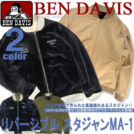 BEN DAVIS ベンデイビス スカジャン MA-1 リバーシブル スカジャンタイプのデザインをモチーフにしたベトジャン BEN-816