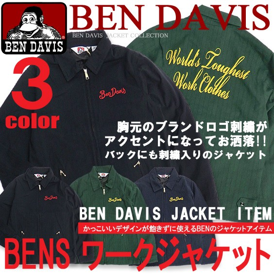 BEN DAVIS ワークジャケット ベンデイビス ジャケット チェーン刺繍入りジャケット メンズ アウター BEN-1057