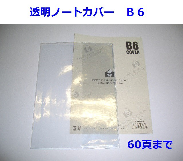 透明 B6ブックカバー  240円...