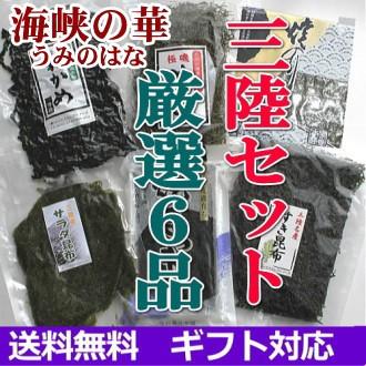「三陸海藻・厳選6品」海峡の華(うみのはな)送料無料 ギフト のし