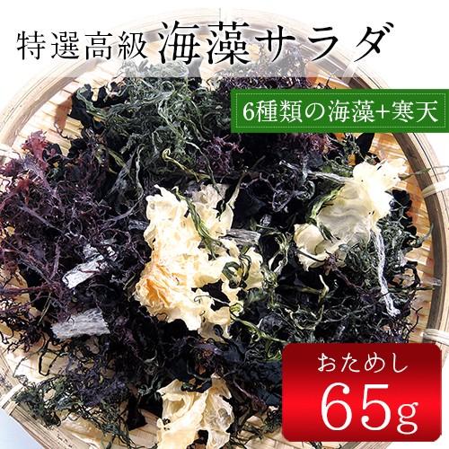海藻サラダ65g(乾燥タイプ) 無添加食品 ダイエット 低カロリー 自然食品 ミネラル 海藻サラダ 海藻