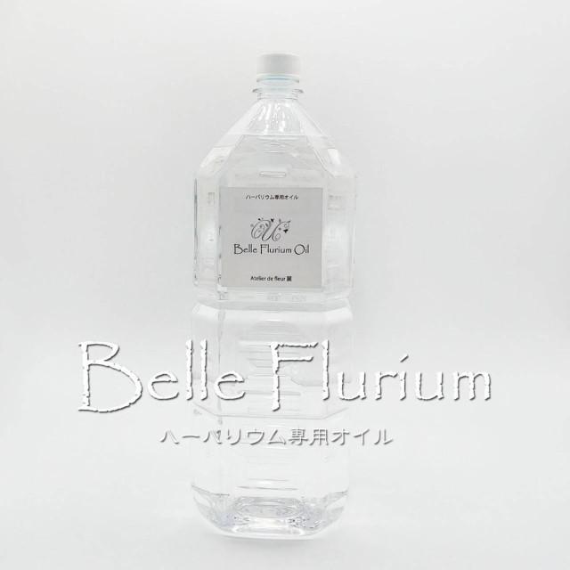 ハーバリウム専用オイル2L ペットボトル Belle Flurium ベル・フリウム 高粘度
