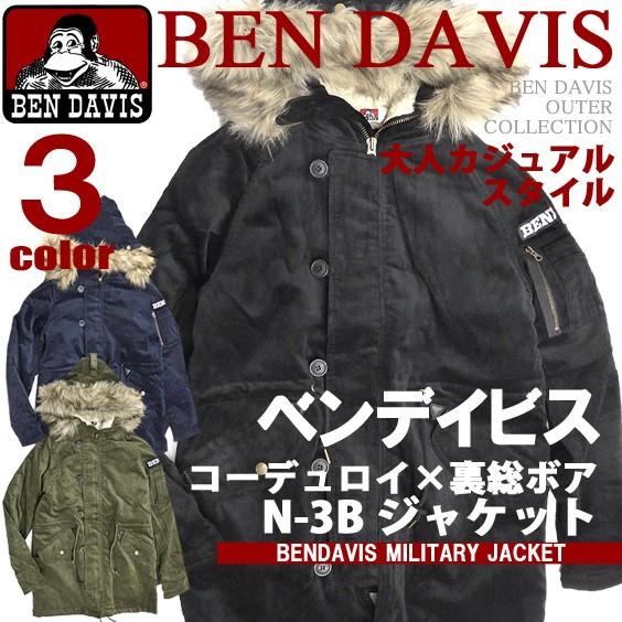 BEN DAVIS N-3B ベンデイビス ミリタリージャケット メンズ アウター コーデュロイ 裏総ボア BEN-1074