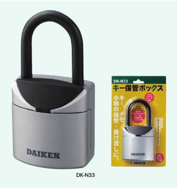 【キー保管ボックス DK-N33 】キーボックス 南京錠 DAIKEN