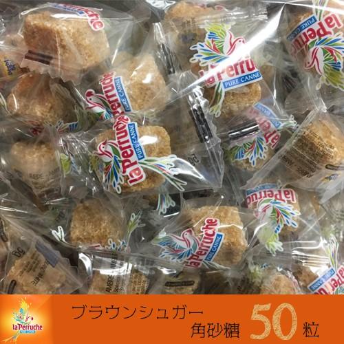 ベギャンセ ラ・ペルーシュ 角砂糖 ●ブラウンシュガー個包装 50粒
