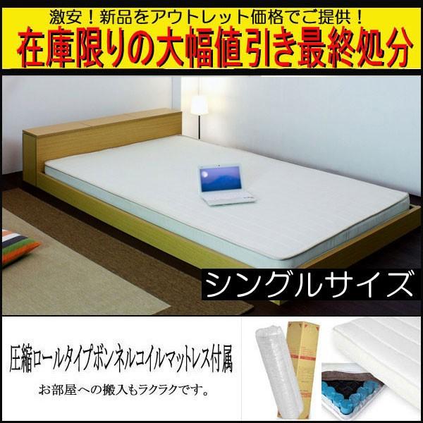 【在庫処分/アウトレット】送料無料/棚収納付フロアベッド(マット付)D-105 シングルサイズ