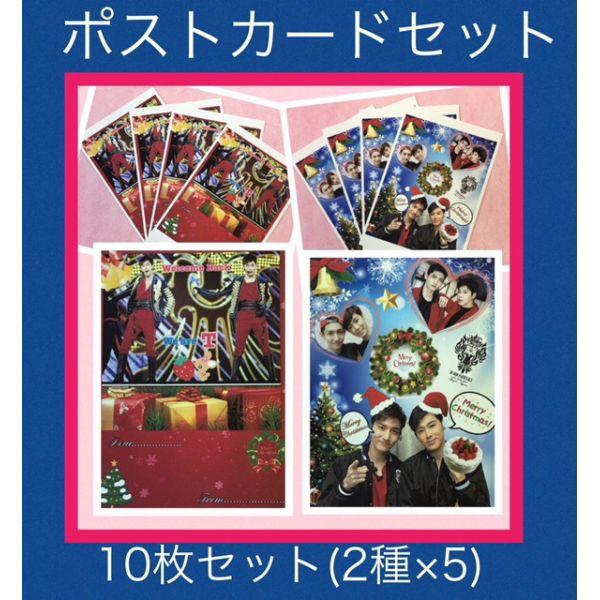 ★送料無料★ 東方神起 ユノ ユンホ チャンミン クリスマス ポストカードセット  韓流 グッズ ar003-1