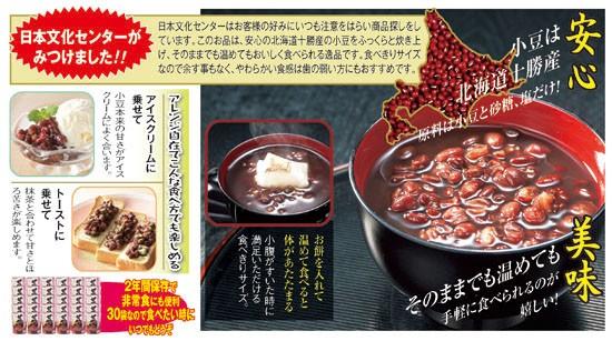 北海道十勝産小豆100%ぜんざい(30袋)(55574-000)