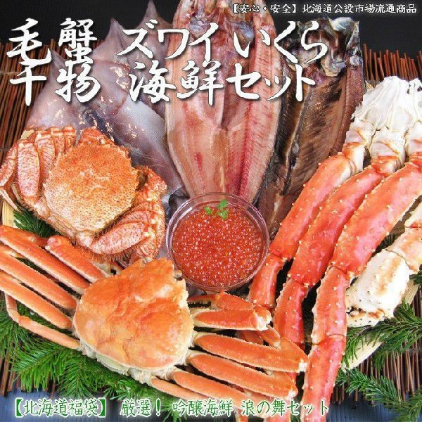 送料無料(セット 詰め合わせ ギフト 福袋)カニ(ずわい 毛ガニ いくら 干物)鍋セット約1.5kg(海鮮セット 浪の舞★漁火)