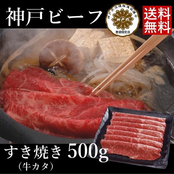 神戸牛 ギフト すき焼き しゃぶしゃぶ(神戸ビーフ)500g お歳暮 送料無料 牛肩ロース