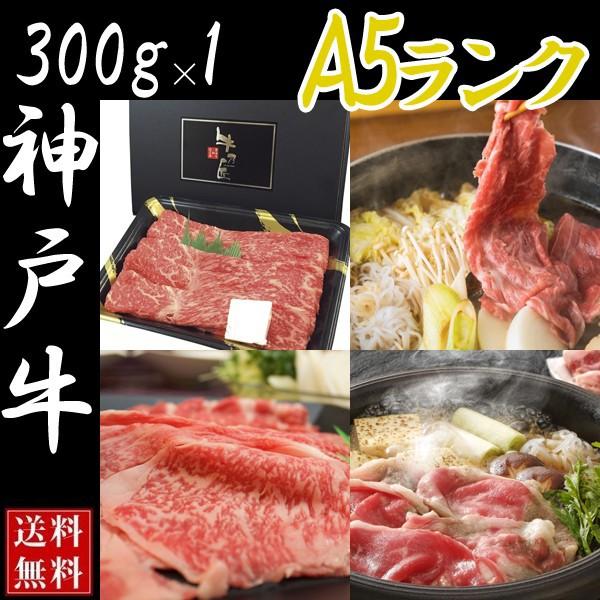 神戸牛 ギフト すき焼き しゃぶしゃぶ(神戸ビーフ)300g お歳暮 送料無料