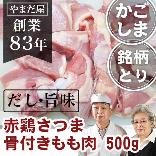九州産 銘柄鶏 地鶏 国産 鶏肉 地どり とり肉 モモ肉 もも肉 鹿児島県産 赤鶏さつま モモぶつ切り(骨付きモモ) 500g