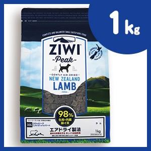 ジウィピーク エアドライ ドッグフード ラム 1kg ドッグフード ジーウィピーク/ZiwiPeak 【正規品】【ポイント10倍】