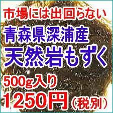 天然岩モズク500g もずく 岩もずく 青森県 無添加食品 ダイエット 低カロリー 自然食品 ミネラル 海藻