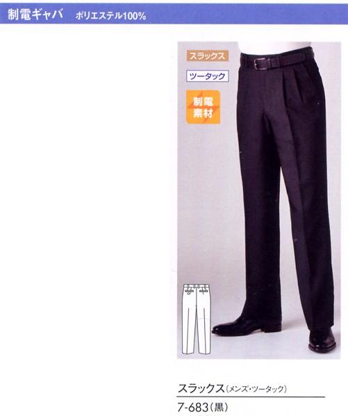 7-683 スラックス ツータック メンズ 全1色 (厨房 調理 白衣 サービスユニフォーム モンブラン MONTBLANC)