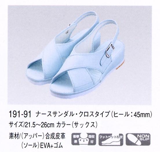 191-91 ナースサンダル・クロスタイプ 全1色 (看護師 ドクター ナース 介護 メディカル白衣 「KAZEN」)