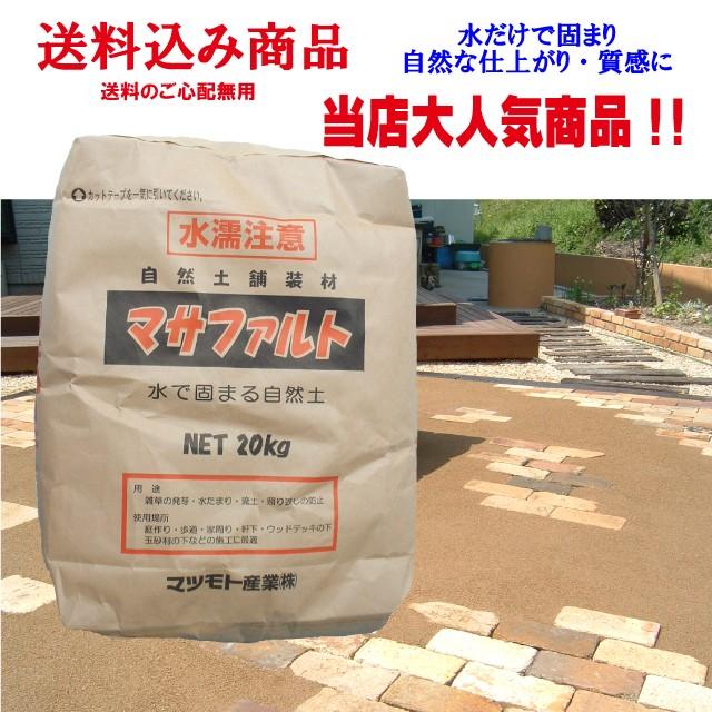 防草砂 マサファルト20kg真砂土色