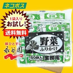 【全国送料無料】【ネコポス】 永谷園 業務用ふりかけ野菜 (2.5g×50袋)×1袋入