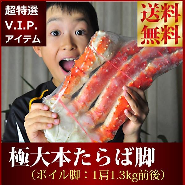 タラバ たらば 送料無料 『超特大ボイル本タラバ蟹』(身入り超特撰 1肩1.3kg脚) タラバ蟹 たらば蟹 たらばがに タラバガニ 6L たば