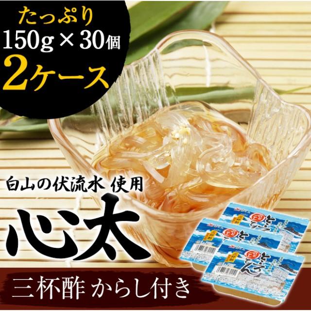 【リニューアル】ところてん のどごし 三杯酢(150gx30個)x2ケース ダイエットに!