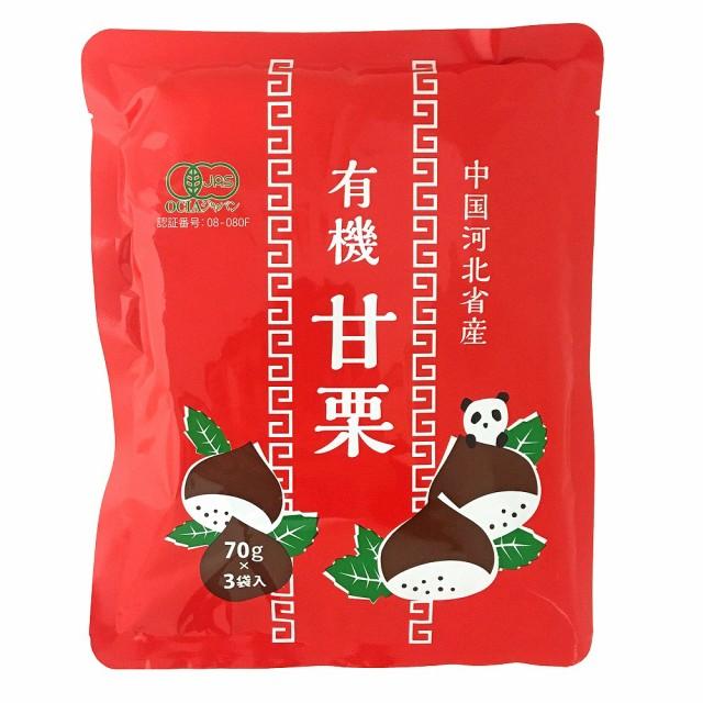 中国 河北省産 有機甘栗 (むき) 70g×3袋