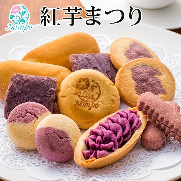 紅芋まつり|土産|ギフト|お菓子[食べ物>スイーツ・ジャム>詰め合わせ]