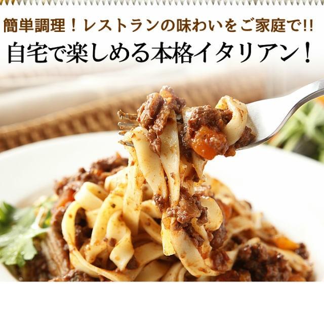 神戸ビーフとポルチーニ茸のボロネーゼ(ボローニャ風ミートソース)の5食セット ソースのみ