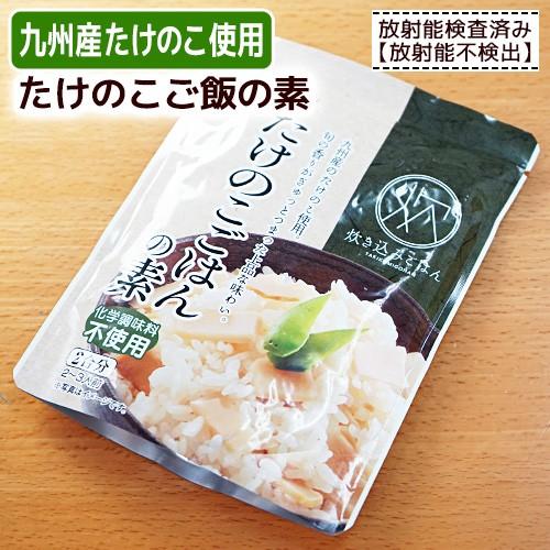 【たけのこ(九州産)】 たけのこご飯の素 150g 同梱サイズ4【安心・安全の放射能検査済み!ほっぺるデーリィセット同時購入で送料無料】【