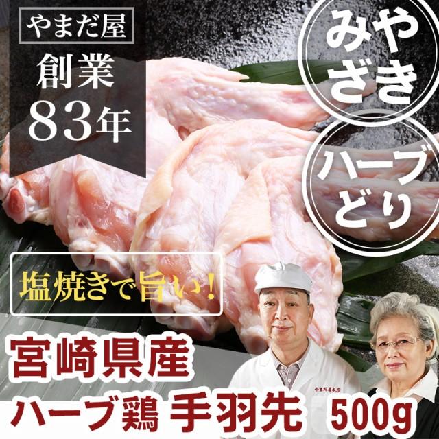 九州産 鹿児島県産 宮崎県産 銘柄鶏 とり肉 国産 鶏肉 ハーブ鶏 ハーブどり ハーブチキン 若鶏 若どり 手羽先 500g (約8〜9本)