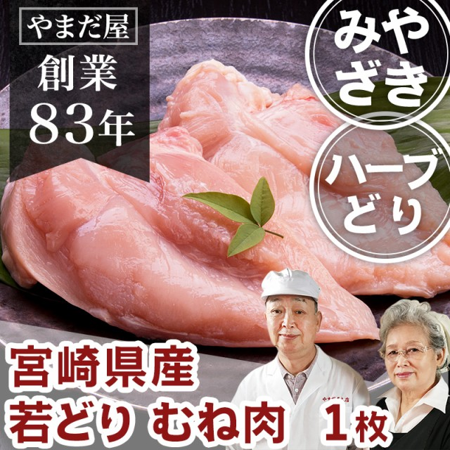 九州産 鹿児島県産 宮崎県産 銘柄鶏 とり肉 国産 鶏肉 ハーブ鶏 ハーブどり ハーブチキン 若鶏 若どり むね身 1枚(約300g)