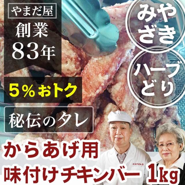九州産 鹿児島県産 宮崎県産 銘柄鶏 とり肉 国産 鶏肉 ハーブ鶏 ハーブチキン から揚げ 唐揚げ用 味付けチキンバー 1kg (約40本)