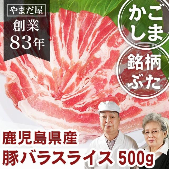 九州産 銘柄豚 ブランド豚 ぶた肉 豚肉 鹿児島県産 国産豚 ばら肉 豚ばら ぶたにく はいからポーク 豚バラ スライス 500g